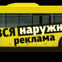 Ölkə daxili avtobuslarda reklam