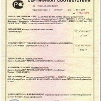 Sertifikat Rusiya Standartlarıa